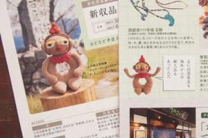 九州国立博物館広報誌「アジアージュ」