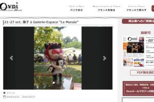 フランスと日本をつなぐ情報紙【Ovni】に掲載されました
