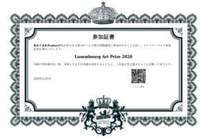 新進アーティストの年間国際賞【参加証書】